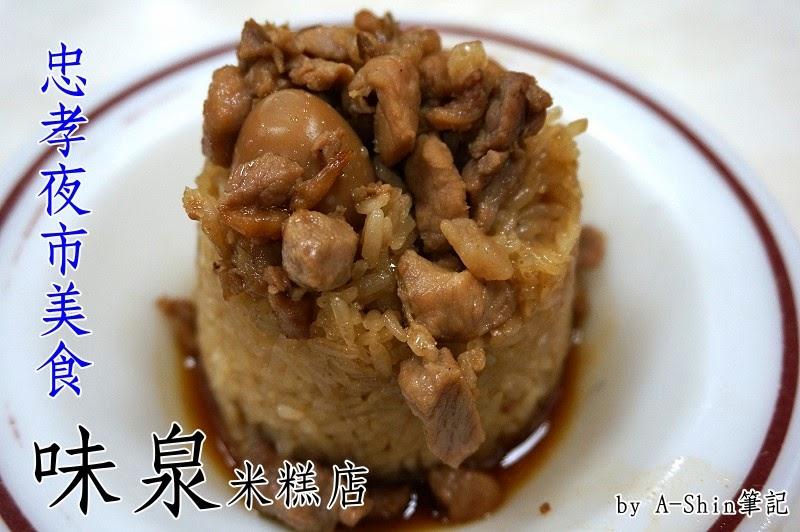 味泉米糕店|忠孝夜市美食又一發,味泉米糕店,米糕有鳥蛋可真驚人啊!
