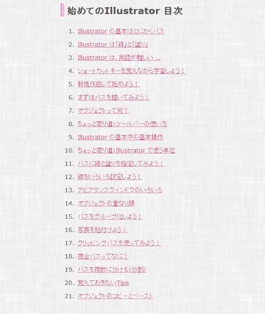 *粉領可愛風的日本網頁設計師網站|Webデザインレシピ  Web Site 4
