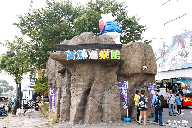 台中觀光工廠-寶熊漁樂館1