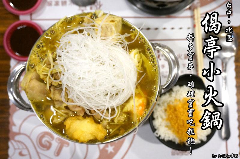 一中街美食,偈亭-3