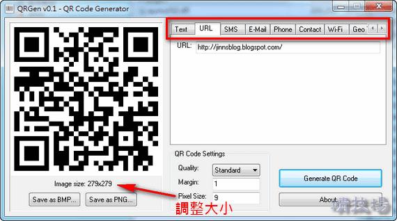 QRGen § 小巧實用的QR Code產生器工具(軟體) - 靖.技場
