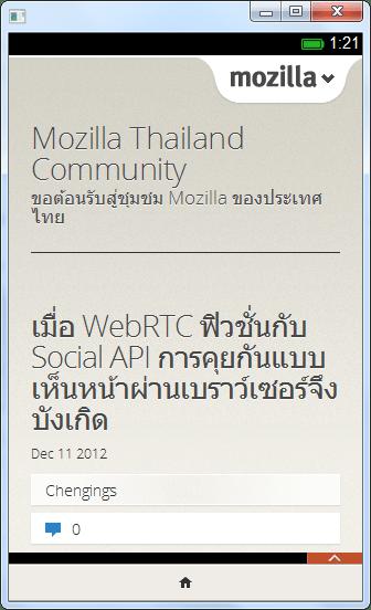 แอพเบราว์เซอร์ Firefox