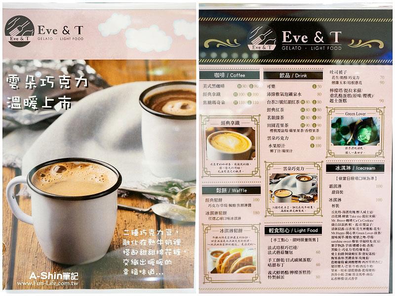Eve&T 義芙糖 菜單Menu
