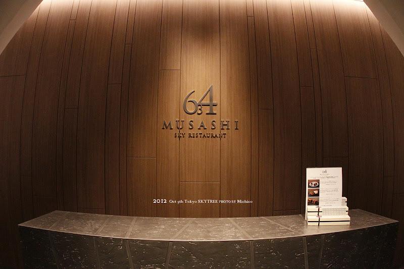 Sky Restaurant 634(MUSASHI) 東京晴空塔上唯一的餐廳 - 本年度最奢華饗宴 @ 朱丹翡影 (小芥的食記。山岳。生活 ...