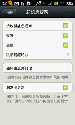 [Android] WeChat微信 - 教學與使用心得,實力堅強的免費文字,語音通訊應用,支援網頁版 - 靖.技場