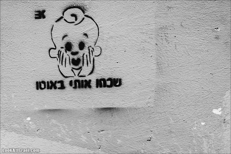 Заботливое граффити Тель Авива