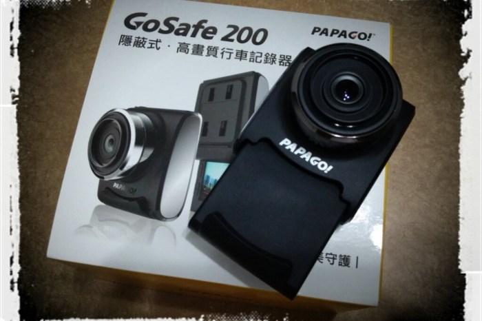 【試用記錄】PAPAGO! GoSafe 200_Part_3_心情莫名的惡劣