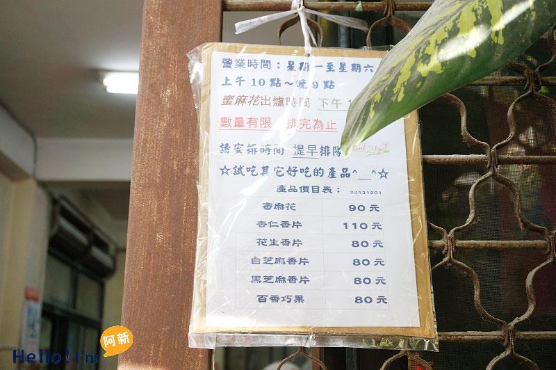 台中團購美食,今日蜜麻花之家-6