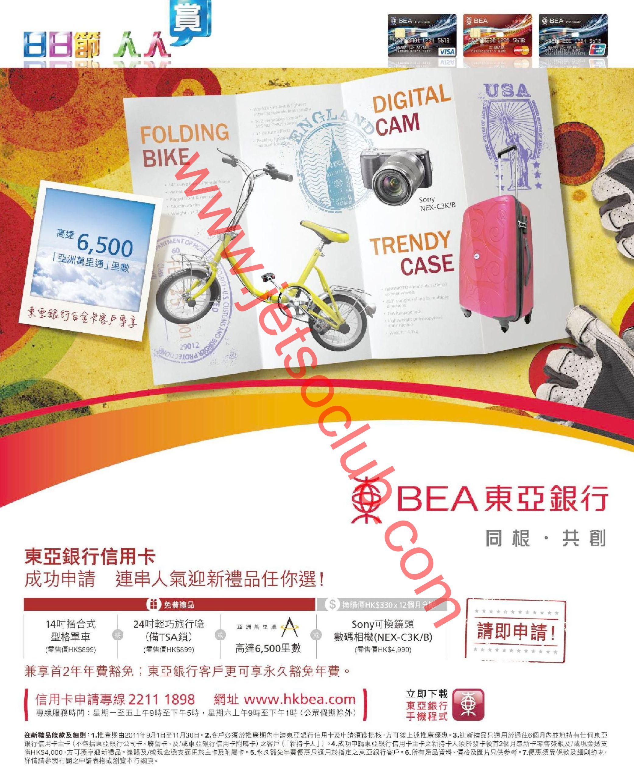 東亞信用卡:迎新禮物 14吋單車/24吋旅行喼/6500里數/數碼相機(至30/11) ( Jetso Club 著數俱樂部 )