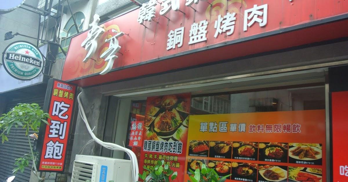 臺北公館【壽亭韓式鍋物】$320吃到飽