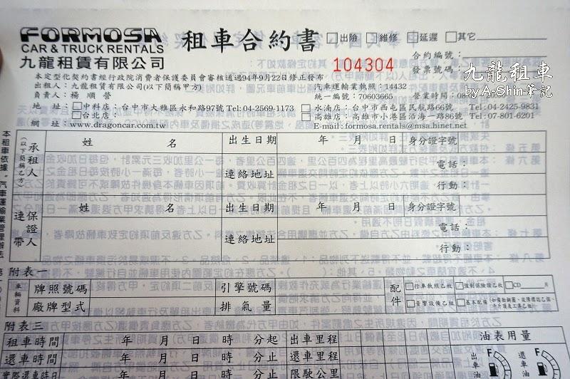 台中租車-九龍租車4