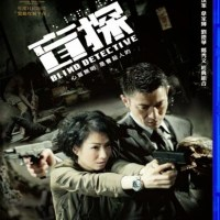 Blind Detective - BRRip XviD / RMVB - Legendado