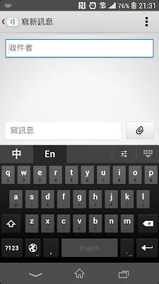 #彷彿知道你下一個字是什麼的:Google 注音輸入法 (Android App) 2