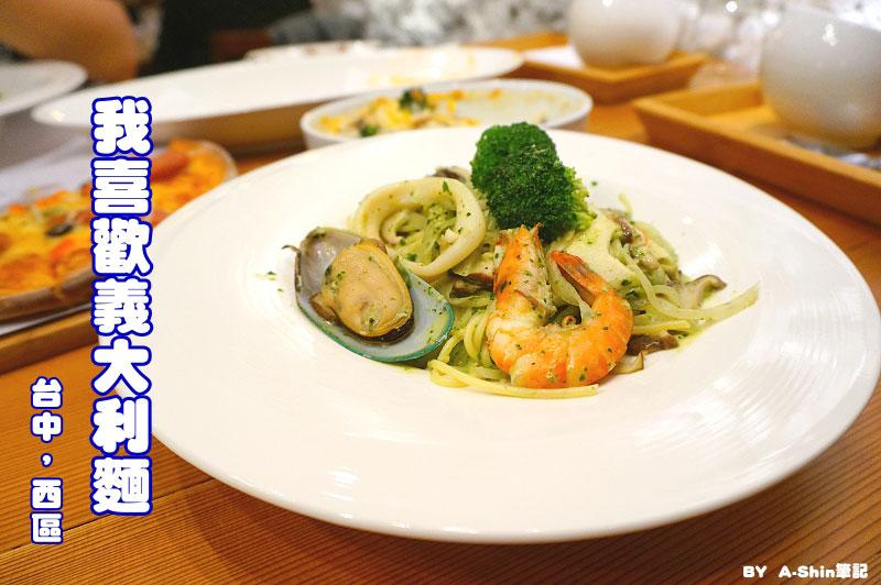 科博館餐廳,我喜歡義大利麵
