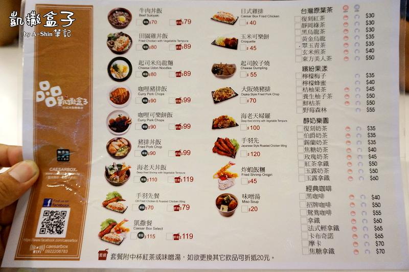 凱撒盒子日式洋食專賣店 菜單Menu