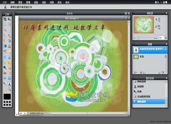 美編軟體免費系列-像PHOTOSHOP一樣的好用軟體二-Pixlr Editor   DOUBLE冠 Thinking
