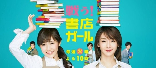 (TV-Variety)(720p) 渡辺麻友 – 戦う!書店ガール ep01 150414
