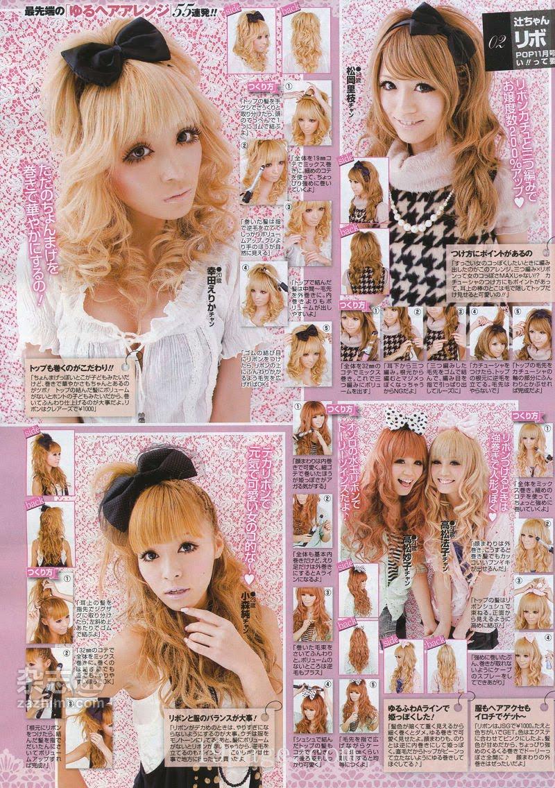 Japanese Hairstyle Tutorial