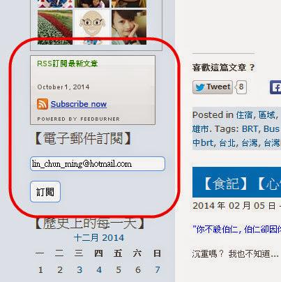 【公告】Google Feedburner Down! 本站RSS與電子郵件訂閱網址變更 公告 新聞與政治