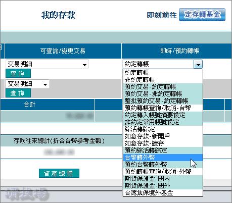 [臺北富邦] 人民幣業務啟動,即時匯出且免匯款手續費。 第一次申請,網路銀行轉人民幣教學 - 靖.技場