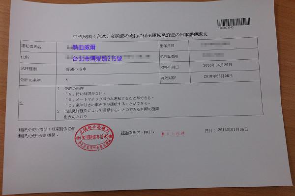 熱血威爾:哈日夫妻的日本旅遊大不同: 日本租車自駕~如何申請臺灣駕照日文譯本