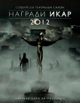 Икар 2012