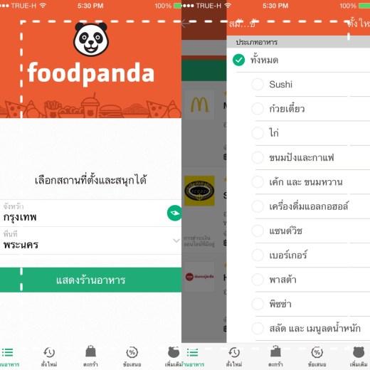 การใช้งาน foodpanda app แอพพลิเคชั่น