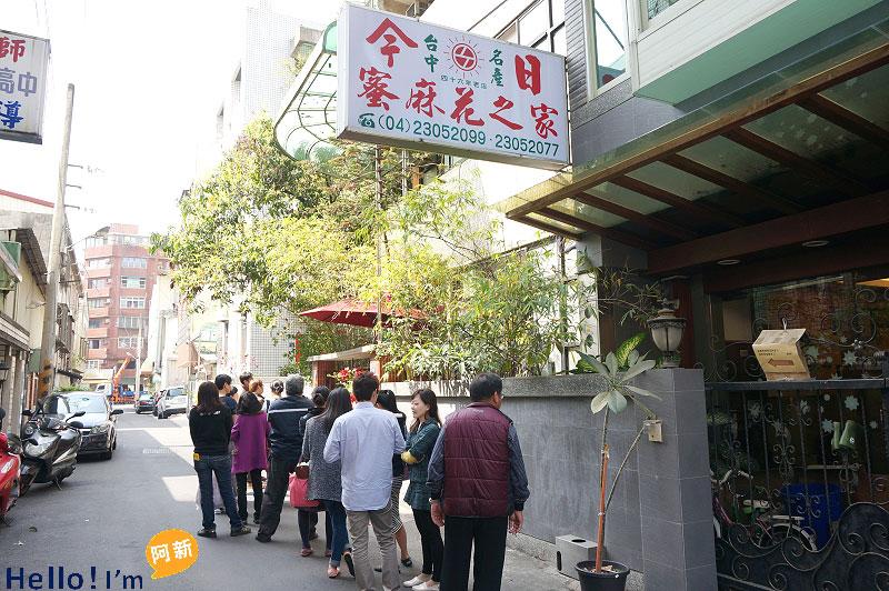 台中團購美食,今日蜜麻花之家-1