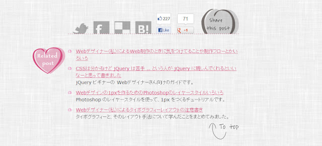*粉領可愛風的日本網頁設計師網站 Webデザインレシピ  Web Site 3
