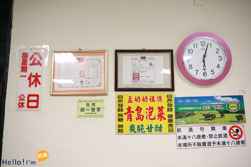 台中眷村菜餐廳,孟記復興餐廳-6