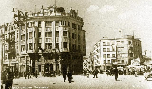 skopje macedonia old 03 7 - Skopje Old Photos