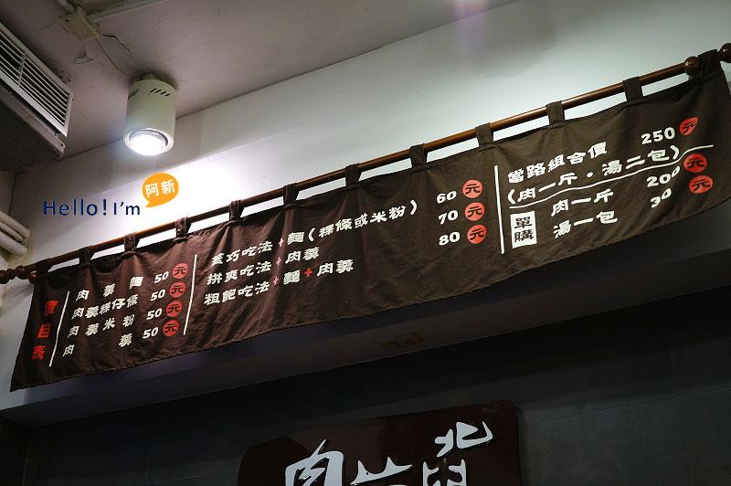 宜蘭北門小吃,北門蒜味肉羹-4
