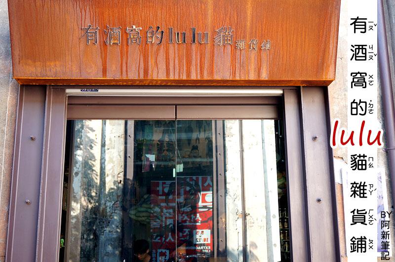 駁二特區店家,有酒窩的lulu貓雜貨舖