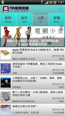 *鄉民必備App:[PNN] PTT 鄉民晚報 (Android App) 2