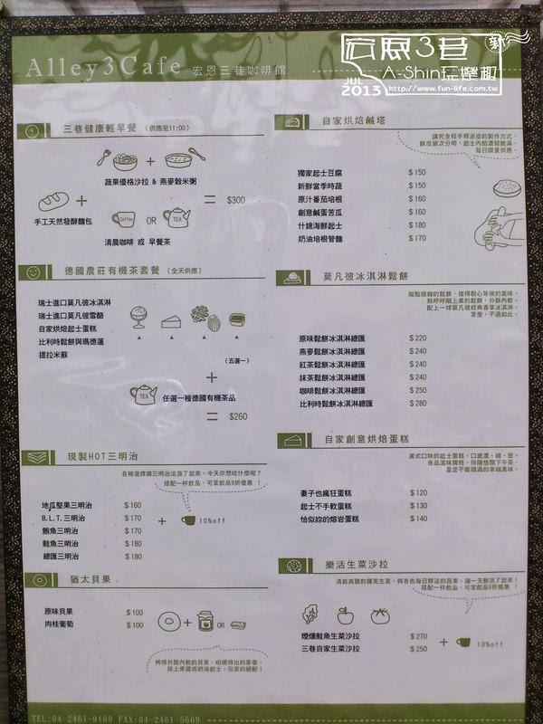 宏恩三巷咖啡館-Menu