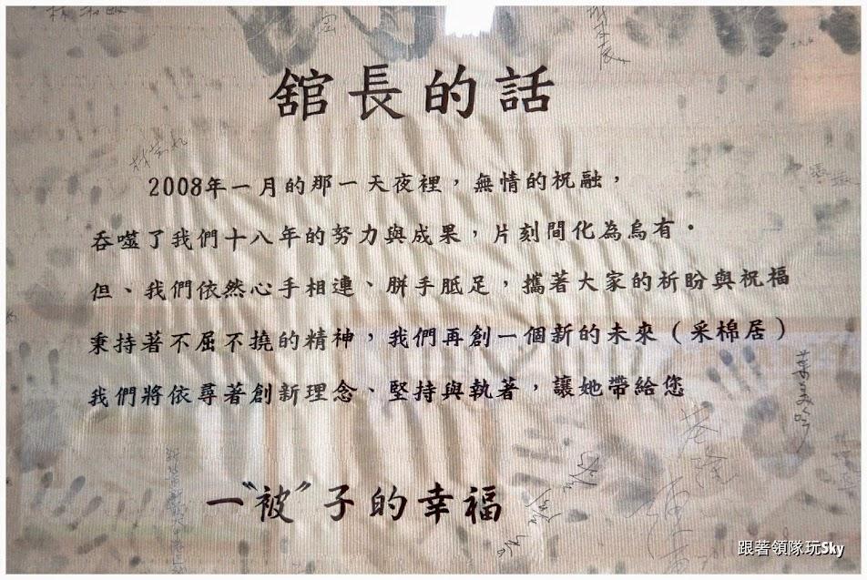 南投景點推薦-竹山鎮棉被工廠【采棉居寢飾文化觀光工廠】