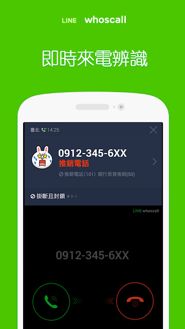 #WhosCall 更名全面免費化:其名為 LINE whoscall 來電辨識與封鎖 (Android App) 1