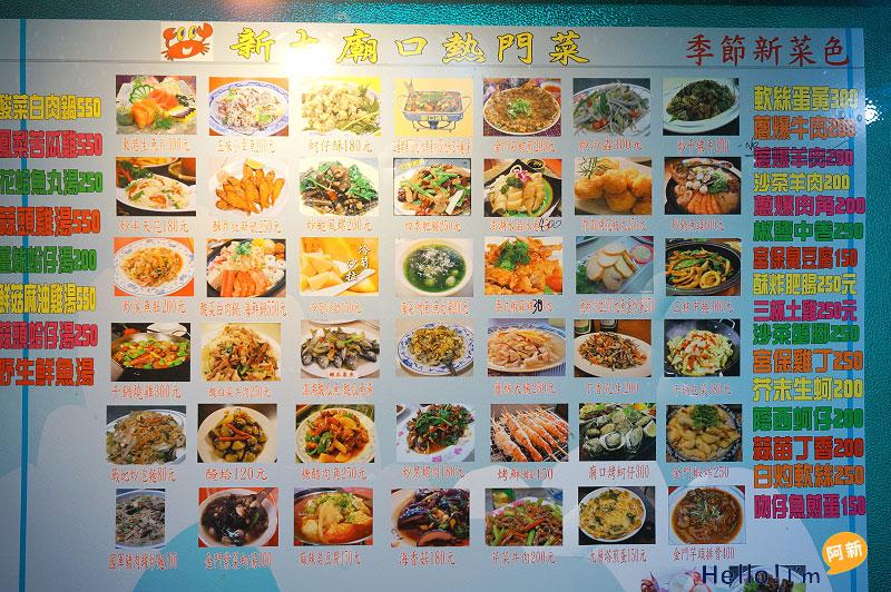 金城餐廳,新大廟口海鮮-3