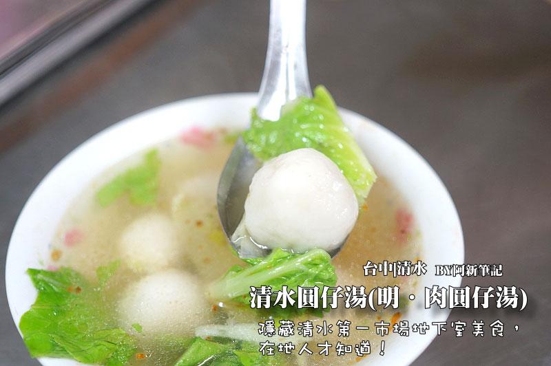 清水園仔湯(明肉圓仔湯)-2