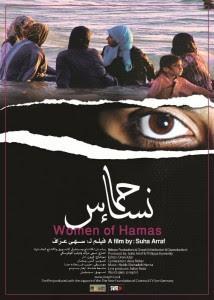نساء حماس - بوستر الفلم