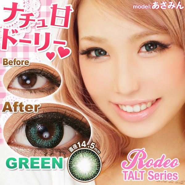 【限定クーポンあります】ロデオカラコン タルトシリーズ度あり&度なしカラコン グリーン 緑コン 商品画像