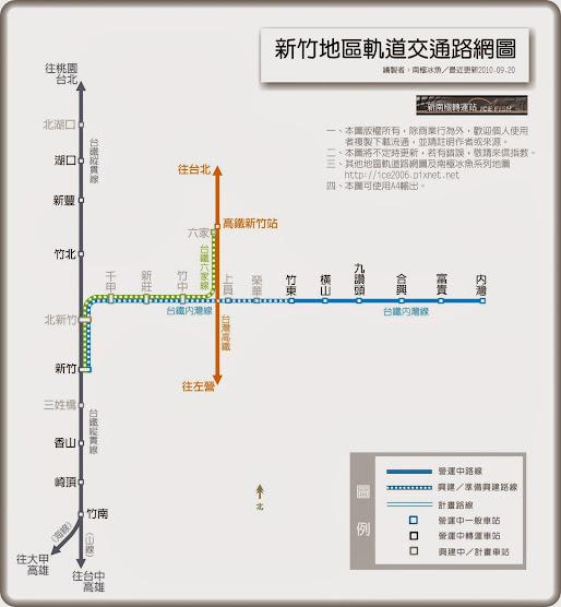 新竹輕軌捷運北新竹站千甲站新莊站竹中站六家站時刻表查詢