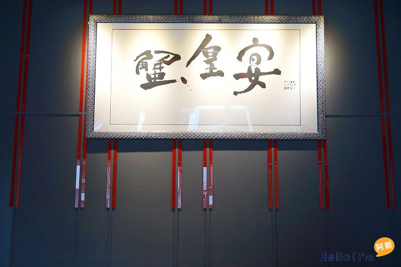 高雄苓雅美食,蟹皇宴-4