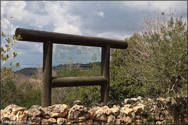 Библейский Парк в поселении Яд ха-Шмона