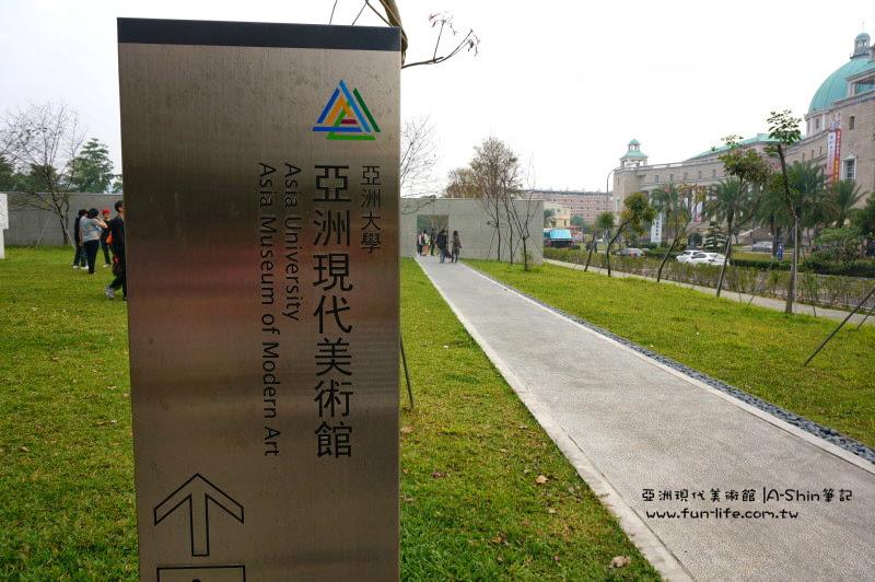 跟著A-Shin來亞洲現代美術館