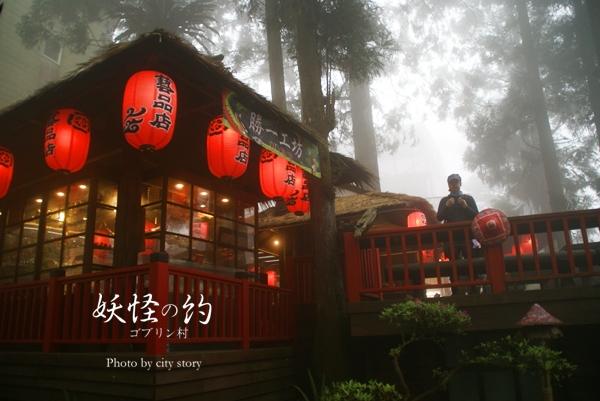 南投縣溪頭,日式妖怪村 - CITYSTORY旅遊