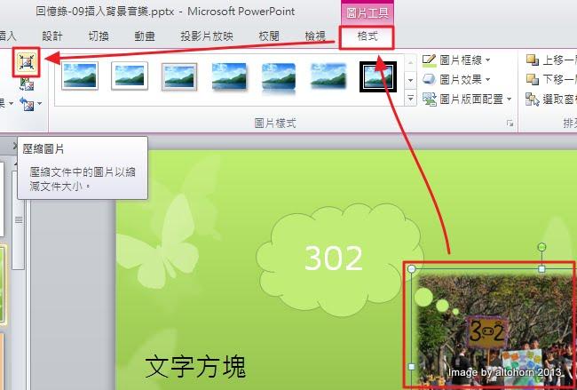 Microsoft Office PowerPoint 2010-10壓縮圖片 - altohorn.Teach_InfoEdu