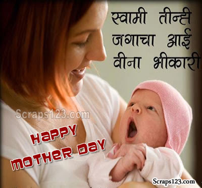 Images Marathi Mothers Day Images Status And Cover Pic