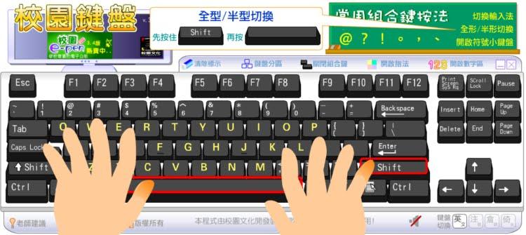 常用組合鍵-全形半形切換 - altohorn.Teach_InfoEdu