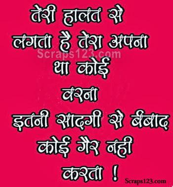 hindi sad shayari pics